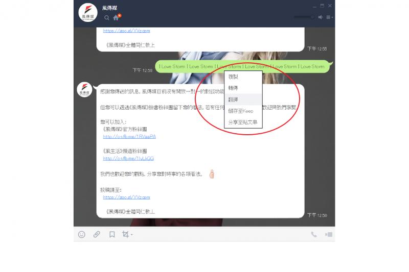 點擊外文訊息可以翻譯成中文。(圖/LINE截圖)