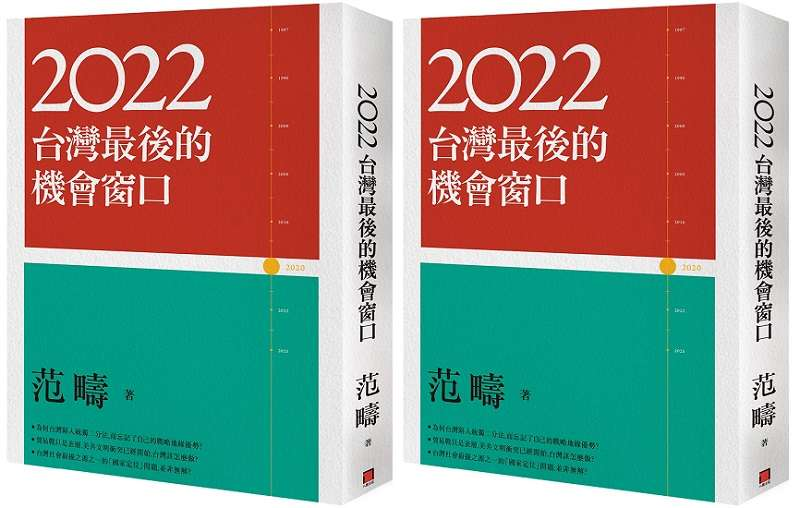 20190730-《2022台灣最後的機會窗口》書封。(八旗文化提供)