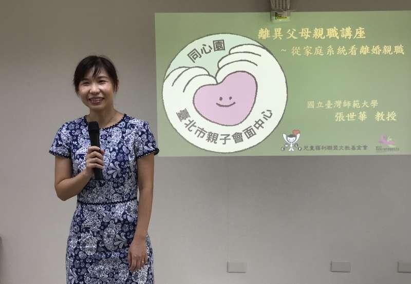 邀請國立師範大學-張世華教授擔任專業講師