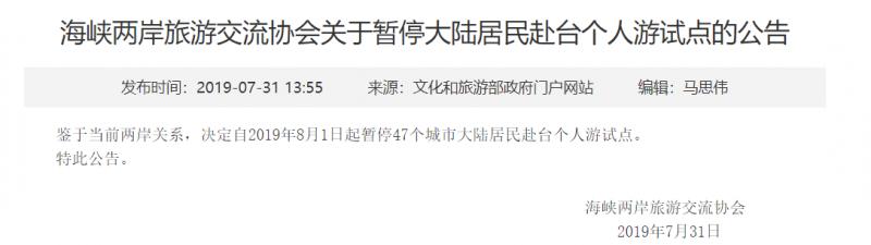 20190731-中國文化和旅遊部官網31日宣布停發對台自由行通行證。(取自中國文化和旅遊部官網)