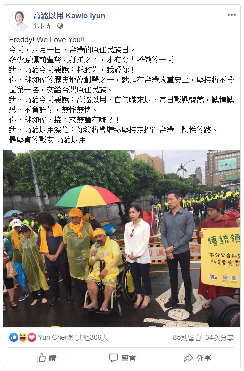 20190801-立委林昶佐1日宣布退出時代力量,甫遭開除黨籍的立委高潞·以用在臉書發文聲援。(取自高潞·以用臉書)