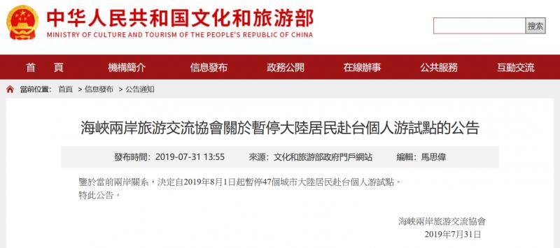 中國大陸文化和旅游部官網公告。(圖/中國網路官網截圖)