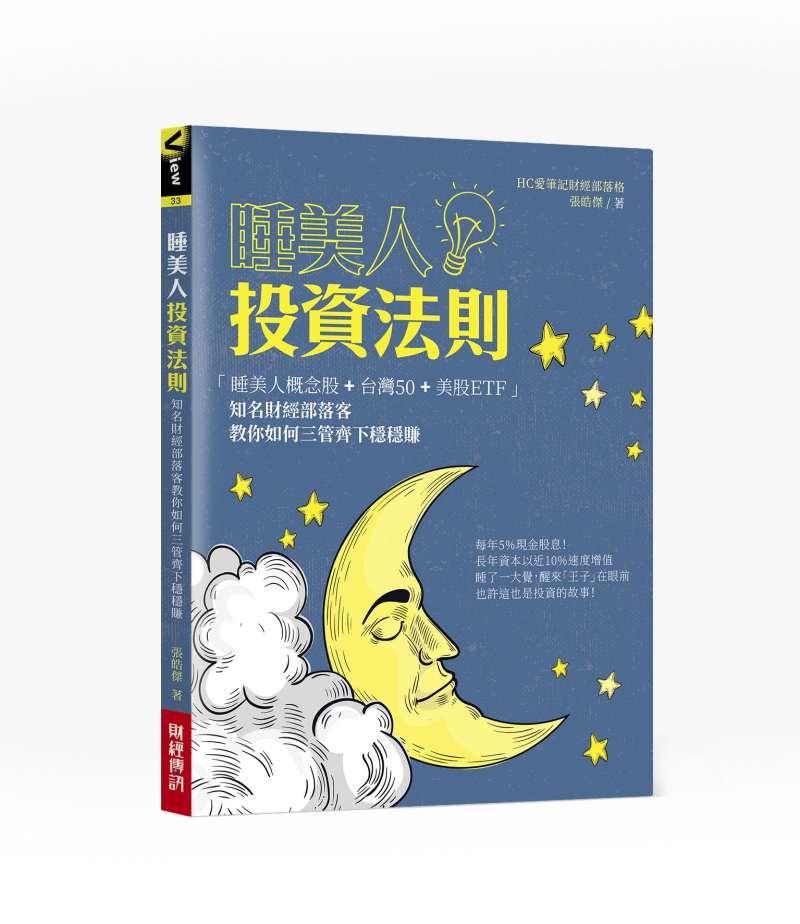 睡美人投資法則_封面