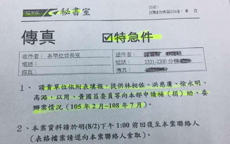 20190802-國民黨立院黨團總召曾銘宗2日秀出,由經濟部秘書室發出的特急件函文。(曾銘宗辦公室提供)