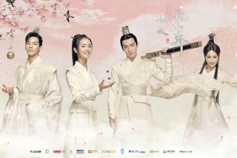 由周美豫監製、林依晨主演的《小女花不棄》收視率高,周美豫籌拍新戲《濕身》。(圖/小女花不棄官方微博)