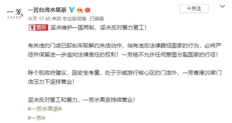 20190805-一芳台灣水果茶發聲明表示,「堅決維護一國兩制,堅決反對暴力罷工!」(取自一芳台灣水果茶微博)