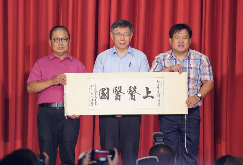 20190806-台北市長柯文哲出席台灣民眾黨成立大會,民眾致贈上醫醫國字畫。(盧逸峰攝)