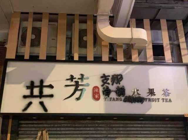 台灣綠黨6日上午在臉書po出來自香港的照片,稱香港人立刻噴漆「一芳」變「共芳」。