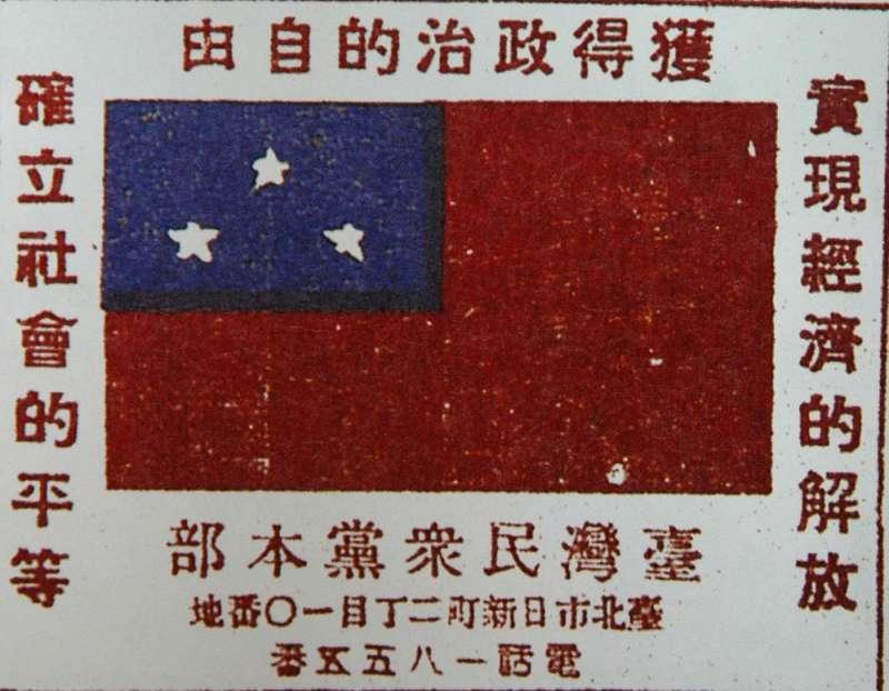 從台灣民眾黨的政治標語,可以看出這個黨的左傾色彩。(翻攝照片)
