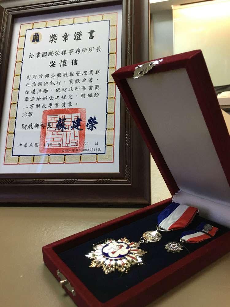 財政部發出的獎章,身價可能超過6億元。(侯柏青攝)