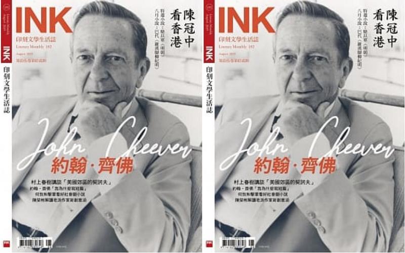 20190807-《印刻文學生活誌》8月號(印刻出版)