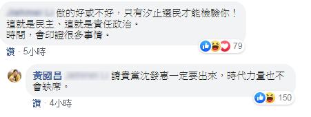 20190807-時代力量立委黃國昌7日在臉書上向留言提到汐止的網友表示,「請沈發惠一定要出來,時代力量也不缺席。」(取自黃國昌臉書)