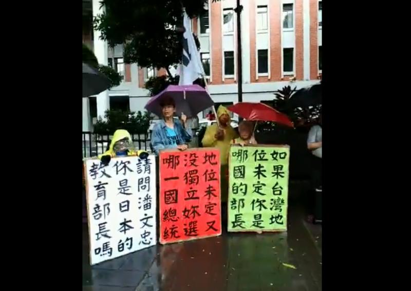20190808-南一版高中歷史第一冊談及「台灣地位未定論」,民團拔菜總部8日到教育部前抗議。(取自全民拔菜總部臉書直播)