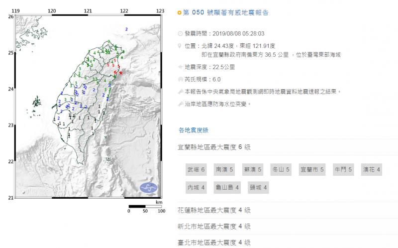 20190808-地震。(取自中央氣象局網站)