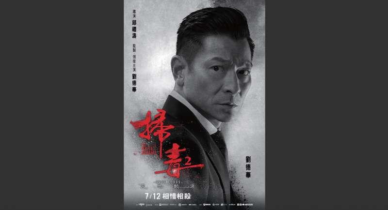 劉德華主演的《掃毒2》確定不參加今年的金馬獎。