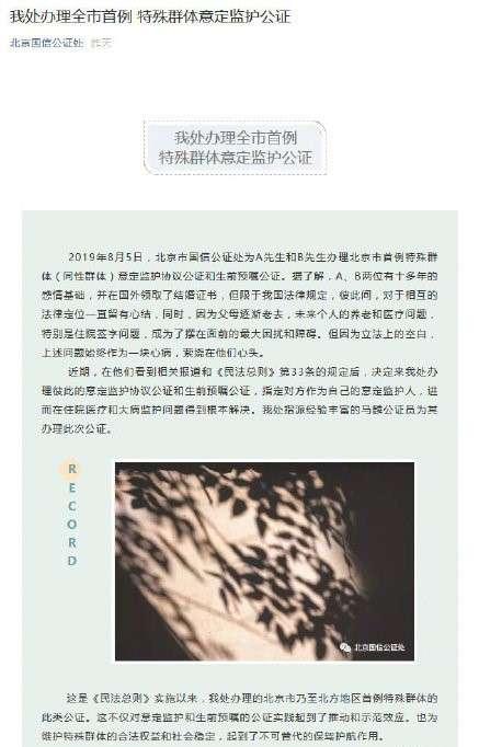 北京國信公證處8月5日發文指出,該處近期為A先生和B先生辦理北京市首例特殊群體(同性群體)「意定監護協定公證」和「生前預囑公證」。(取自微博)