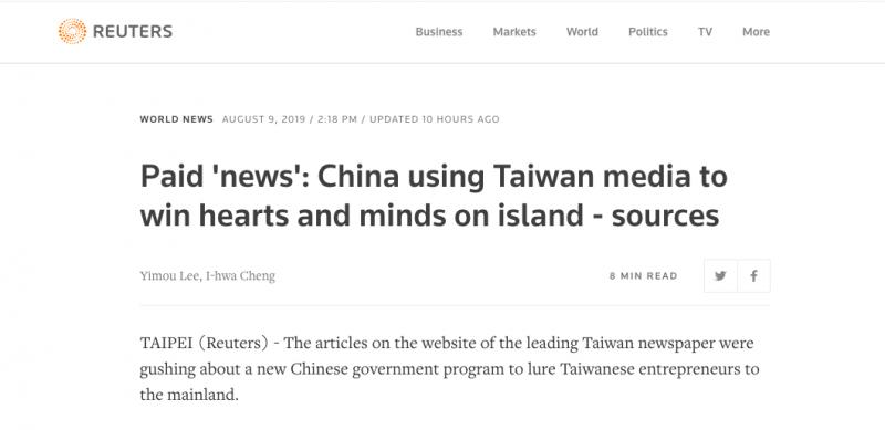 20190810-路透社揭露中國官方付錢給至少5家台灣媒體。(資料照,取自路透社網站截圖)