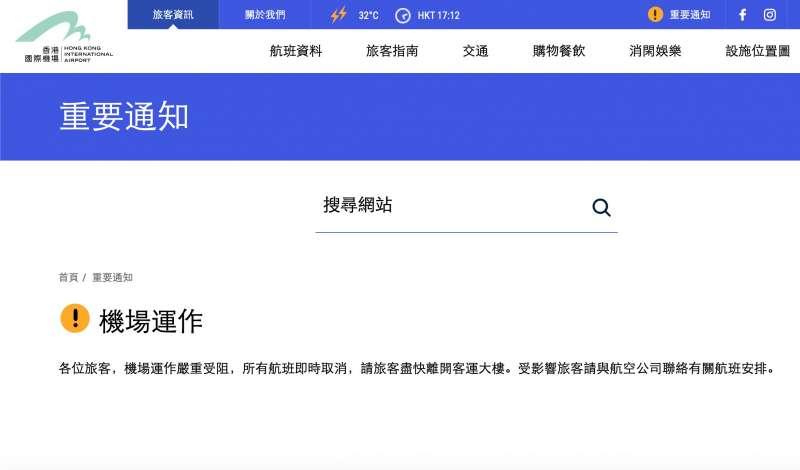 香港國際機場12日下午發布公告,呼籲旅客「儘速離開客運大樓」。