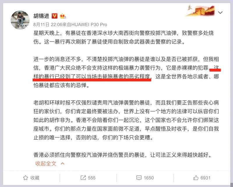 中國官媒《環球時報》總編輯胡錫進在微博宣稱,香港的局勢已經發展到「暴徒應當被當場擊斃」的程度。