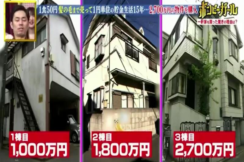 咲購買的三套房子(圖/取自網路)