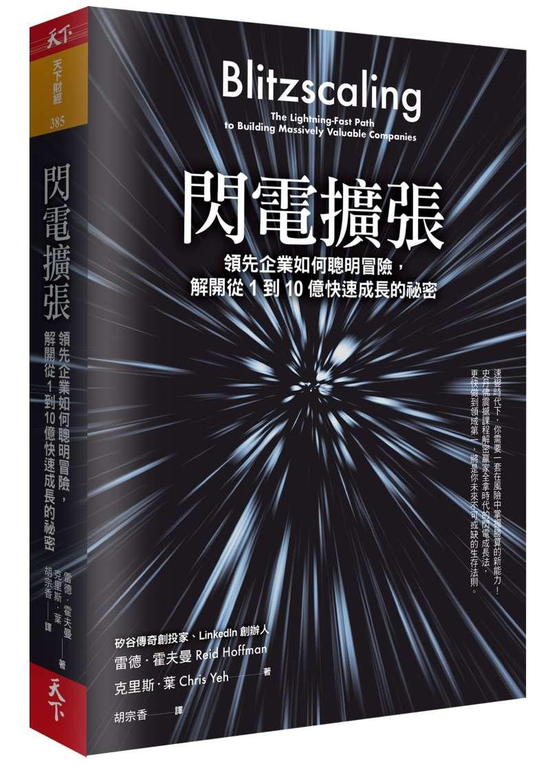20190813-《閃電擴張》書封。(天下雜誌提供)