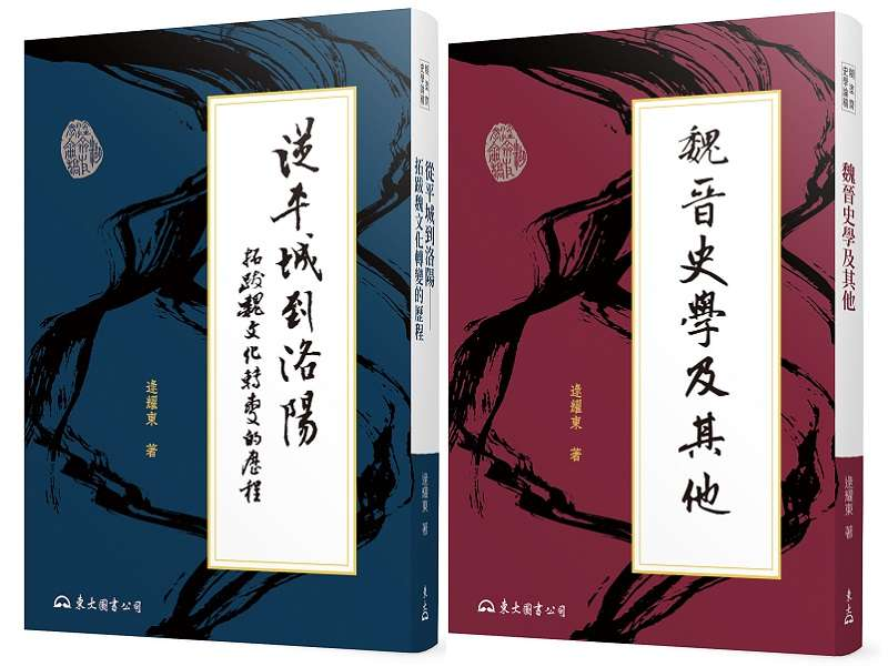 20190814-《從平城到洛陽——拓跋魏文化轉變的歷程》書封。(東大提供)
