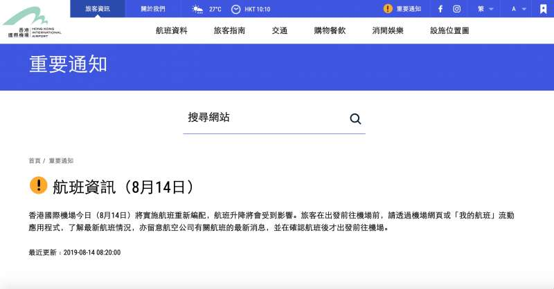 香港國際機場14日貼出公告,呼籲旅客查清班機狀況才前往機場。