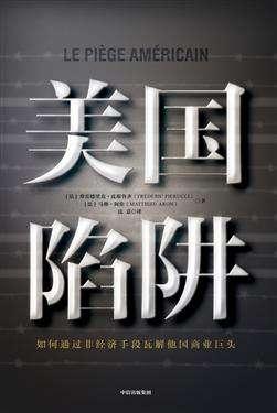 華為創辦人任正非受訪時,被媒體鏡頭拍到放在桌上有一本「美國陷阱」,因而在中國大陸引發熱賣