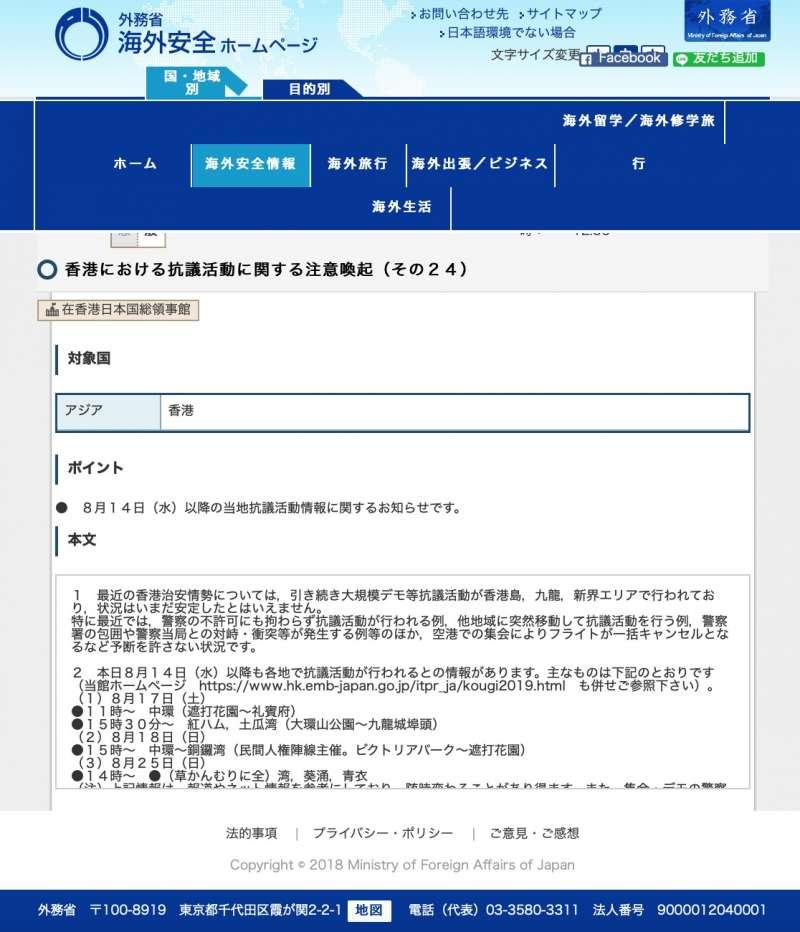 日本外務省發布香港旅遊警示。(外務省官網)
