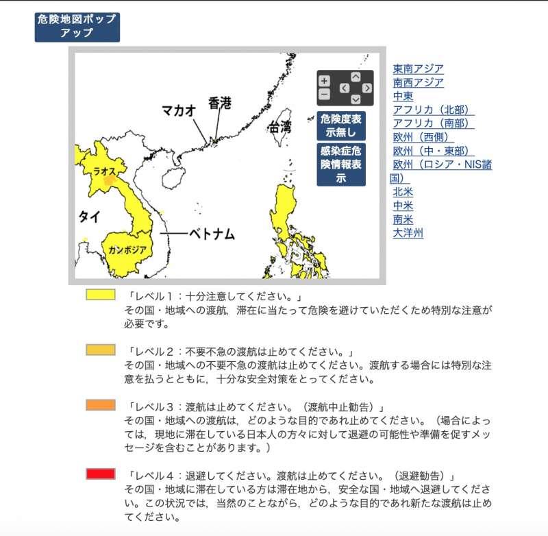 日本外務省的旅遊安全警戒共分四級:分別是第一級的提高注意、 第二集的非必要請勿前往、第三級的請勿前往、第四級的立即撤離。