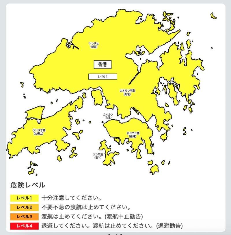 日本外務省對香港全境發布第一級旅遊警戒。(外務省官網)