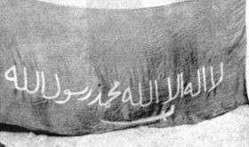 伊赫瓦尼的旗幟(取自維基百科)