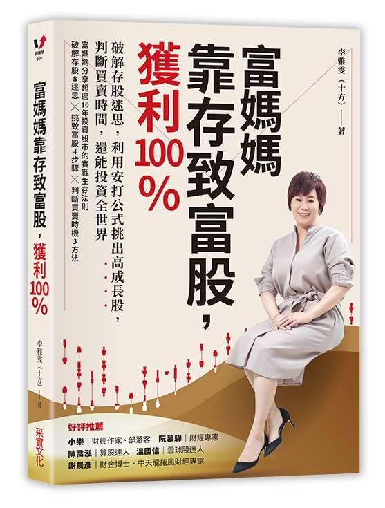 《富媽媽靠存致富股,獲利100%:破解存股迷思,利用安打公式挑出高成長股,判斷買賣時間,還能投資全世界》