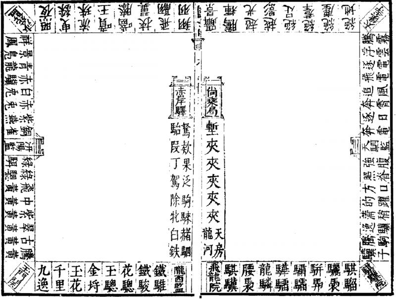 李清照打馬圖(圖/維基百科)