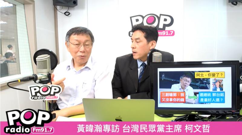 20190816-台北市長柯文哲接受廣播節目「POP撞新聞」專訪。(取自「POP撞新聞」YouTube影片)