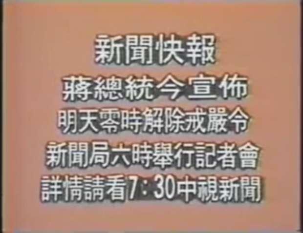 20190818 upload-前總統蔣經國解嚴令於1987年中視新聞的電視字卡。(取自中國電視公司新聞部@維基百科/公有領域)