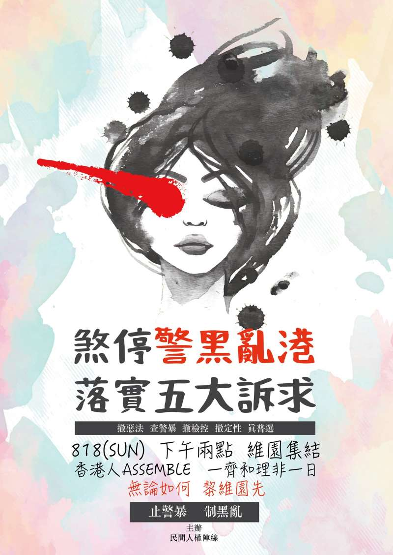2019年8月18日,香港民陣維園集會,主題為「煞停警黑亂港/落實五大訴求」(民陣臉書)
