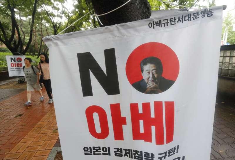日韓貿易戰,首爾街頭懸掛的反日標語。(美聯社)