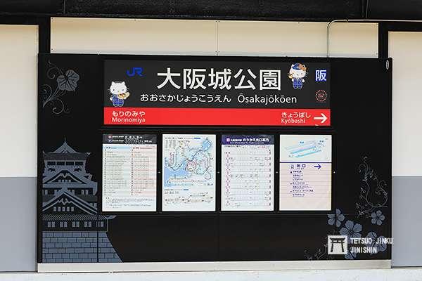 大阪城公園的車站資訊告示,也經過精心設計,並顯示該站的特色。(圖/作者提供)
