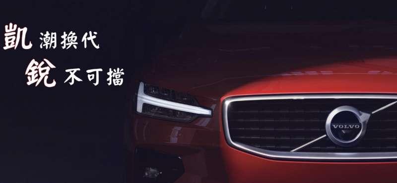 VOLVO 凱銳汽車主打視覺(圖/凱銳汽車 提供)