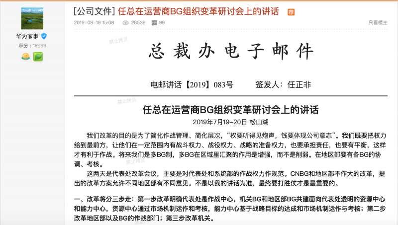 在華為內部論壇發佈的「總裁辦電子郵件」中,任正非直言華為處在「危亡關頭」。