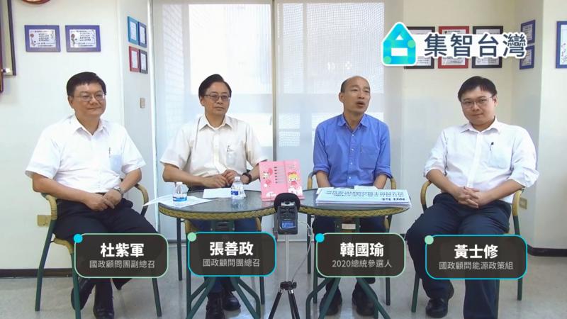 20190822-高雄市長韓國瑜(右二)22日與國政顧問團總召張善政(左二)、副總召杜紫軍(左一)、能源政策組成員黃士修(右一)直播,提出能源政策。(取自韓國瑜臉書直播)