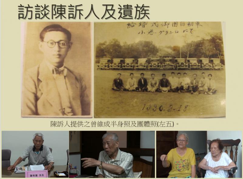 20190822-「台電匪諜案」陳訴人及其遺族。(監察委員提供)