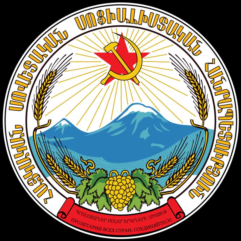 亞美尼亞蘇維埃社會主義共和國國徽(取自維基百科共享資源)