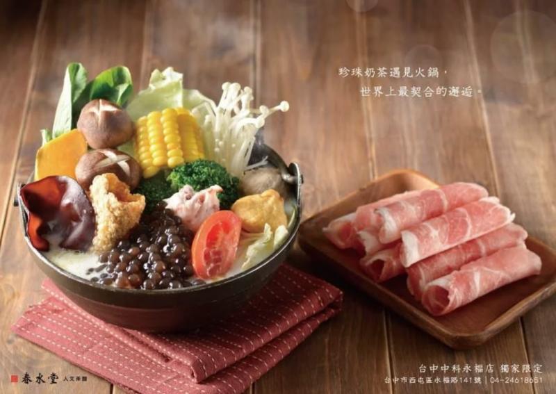 台中春水堂限定! 當正餐不當甜點的「鹹」珍奶火鍋。(圖/wouldyoumagazine)