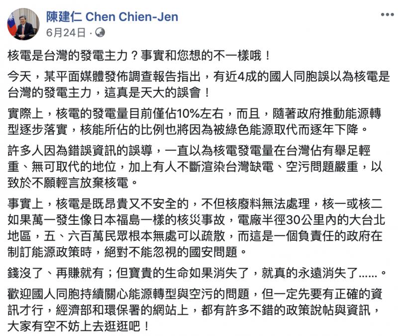 副總統陳建仁臉書聲明。(圖/作者提供)