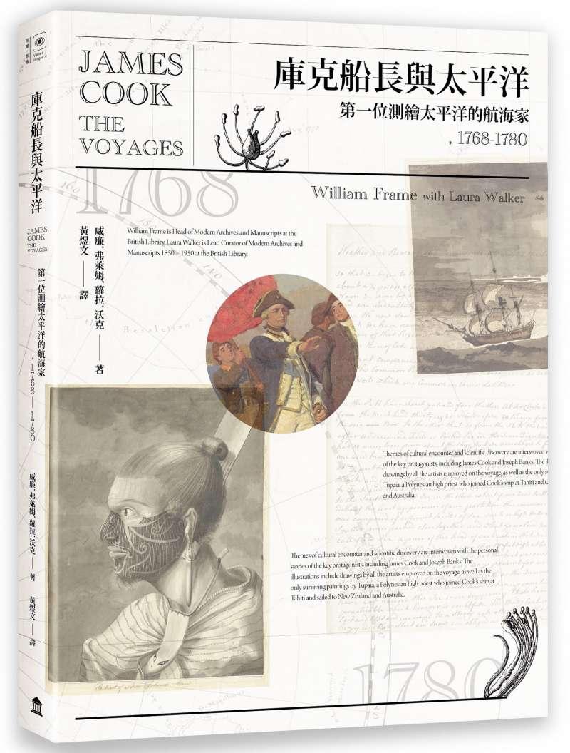 《庫克船長與太平洋》立體書封。(左岸文化提供)