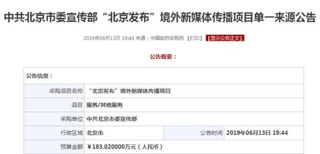 中共北京市委宣傳部「北京發佈」的「境外新媒體」傳播項目公告(BBC中文網)