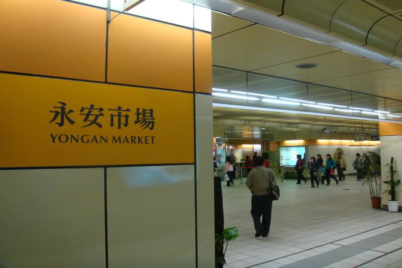 捷運永安市場站。(圖/維基百科)