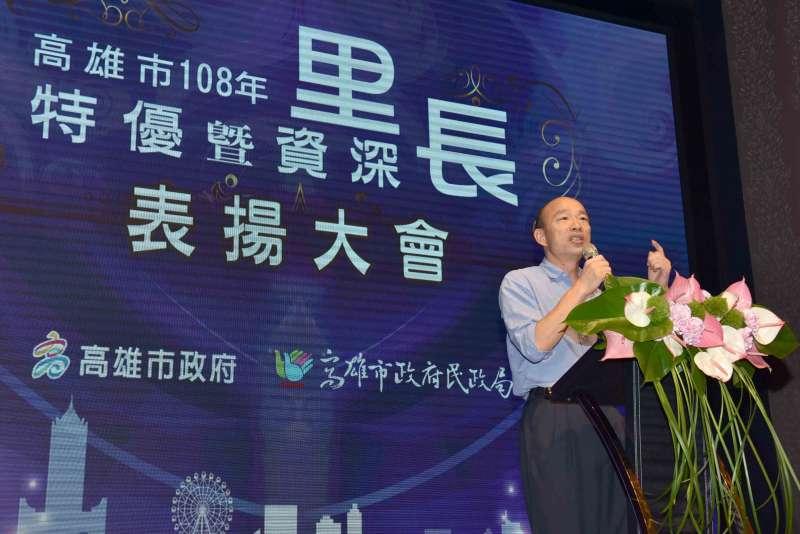 高市府舉行「高雄市108年特優暨資深里長表揚大會」,由市長韓國瑜親自頒獎表揚得獎里長。(圖/徐炳文攝)